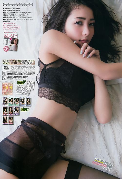石川恋Dカップおっぱい画像c43