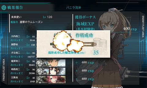 くまのんLv149→150