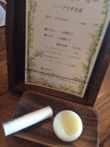 繝上・繝悶〒蜀ャ謾ッ蠎ヲ_convert_20151207152237