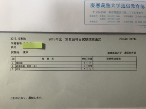 2015年10月・科目試験結果