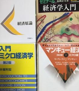 経済原論(前半)参考文献・再レポ