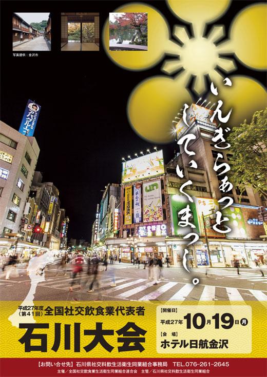 ishikawa_poster_l.jpg