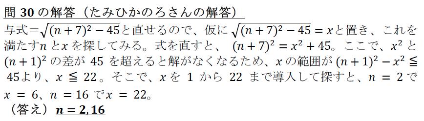解30-2