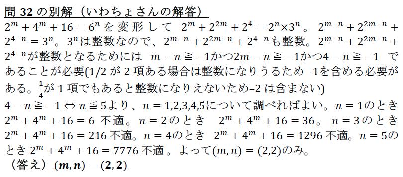 解32-2