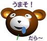st_kumapu4
