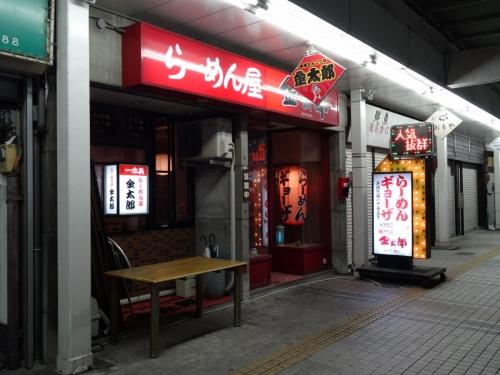 6金太郎 (1200x900)