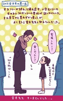 宮本先生ごめんなさい