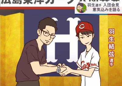入団会見ネタ
