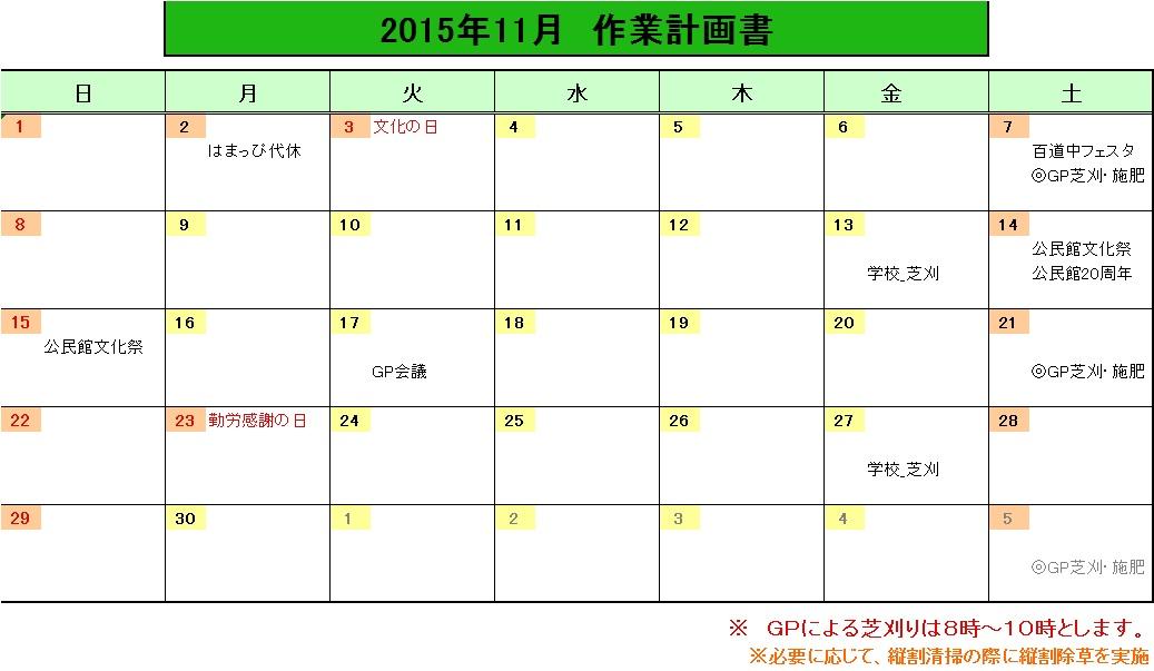 201511作業計画