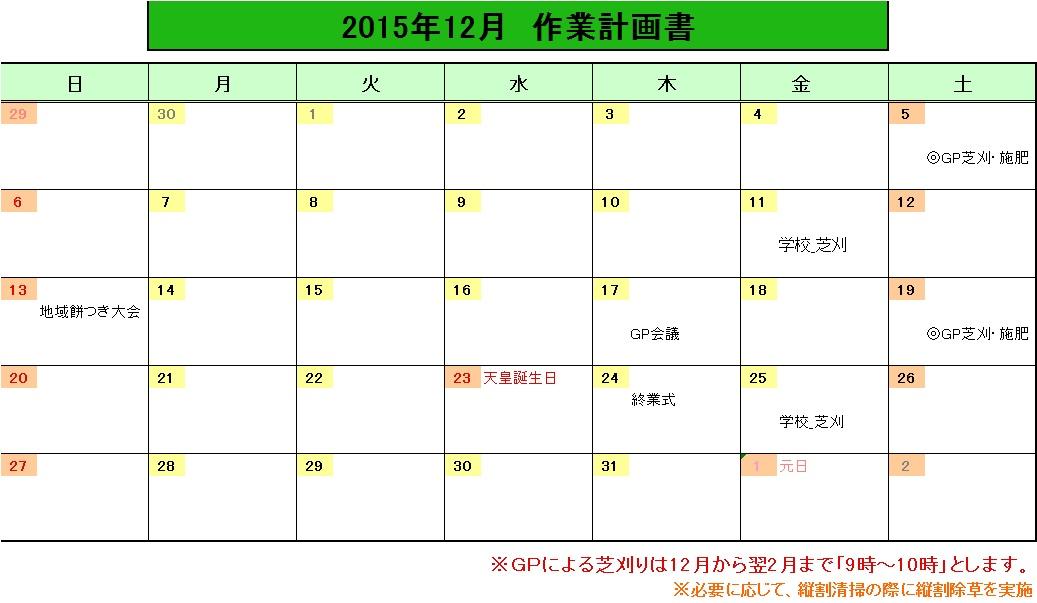 201512作業計画