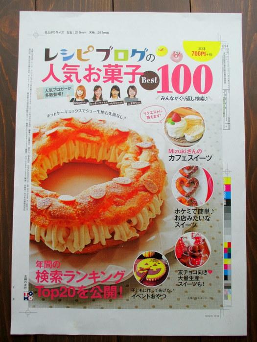 レシピブログの人気お菓子Best100