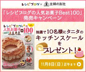 レシピブログ人気お菓子Best100