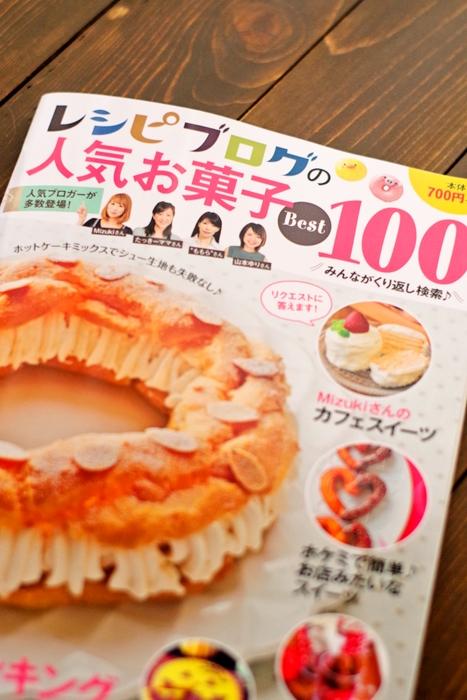 レシピブログ人気お菓子100 (1)