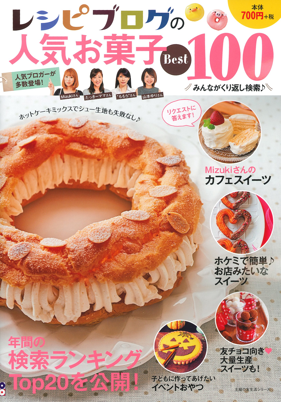 レシピブログ人気お菓子100