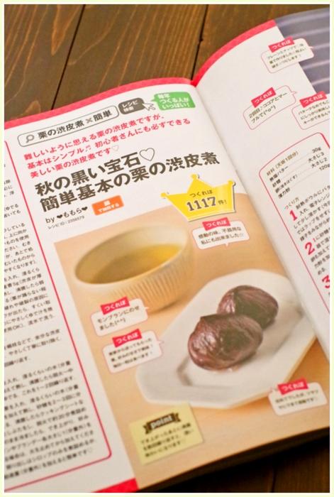 クックパッドお菓子本part2