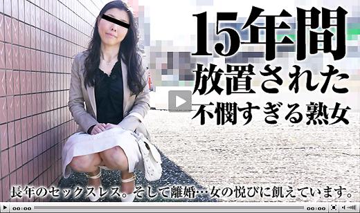 パコパコママ : 15年間セックスレスのあげく離婚しました 紺野麻紀 47歳
