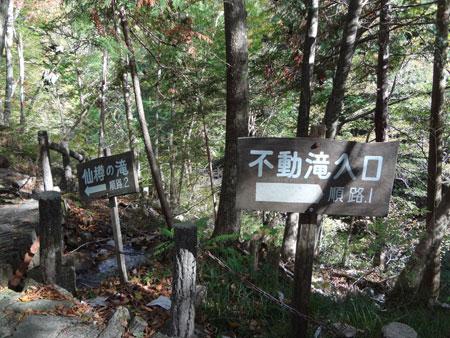 不動滝仙樽の滝看板