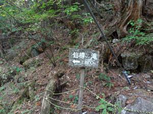 仙樽の滝看板