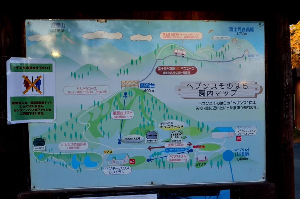 _園内マップDSC_6981