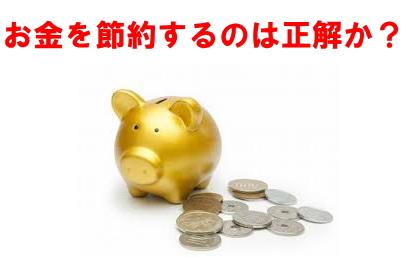 お金を増やす節約の間違い