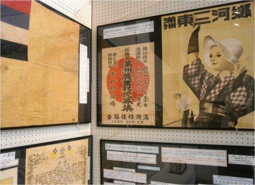 12 500 20151108 戦争資料展03 満州募集poster 東郷青児