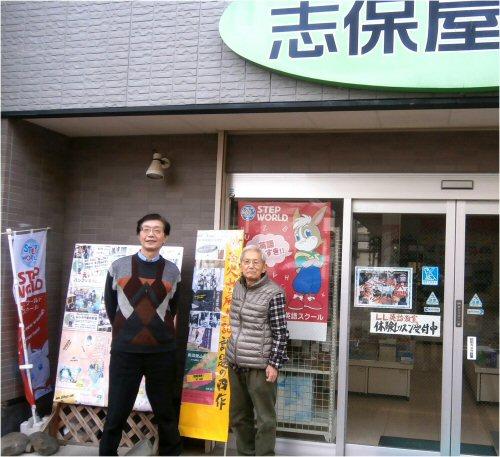 01c 500 20151116 小島先生 Yoshy by PR看板 wide