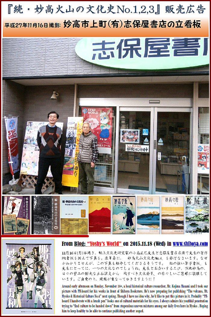 04 700 20151118 妙高火山の文化史 No4 My page