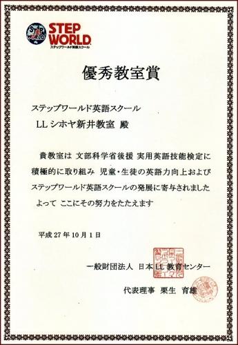 02 500 2014年度STEP優秀賞