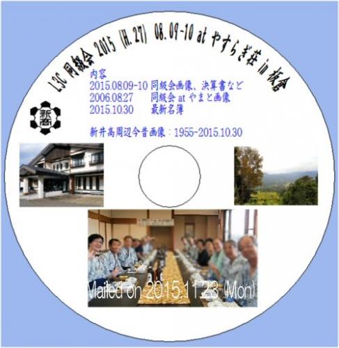 03 500 L3C CDLabel画像等mailed 20151123