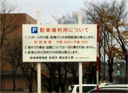 05 500 20151204 Kanmachi Parking Sign
