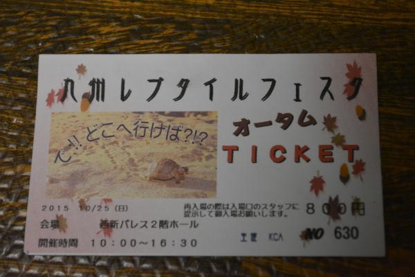 2015.10.25 九レプ 02