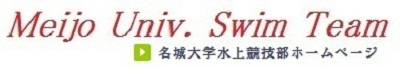 名城大学水上競技部ホームページ