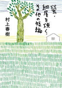 hotaru-naya.jpg