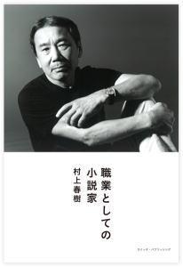 murakami-syokugyo.jpg