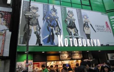 KOTOBUKIYA コトブキヤ FRAME ARMS GIRL フレームアームズ・ガール