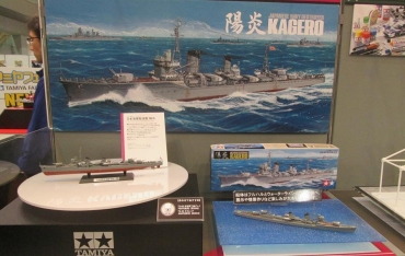 タミヤフェア2015 Tamiya‐Fairツインメッセ静岡 1/350日本海軍駆逐艦 陽炎Japanese destroyer Kagerō (1938)Empire of Japan