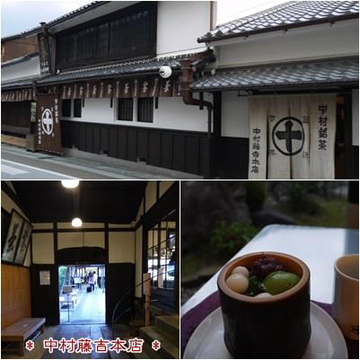 中村藤吉本店