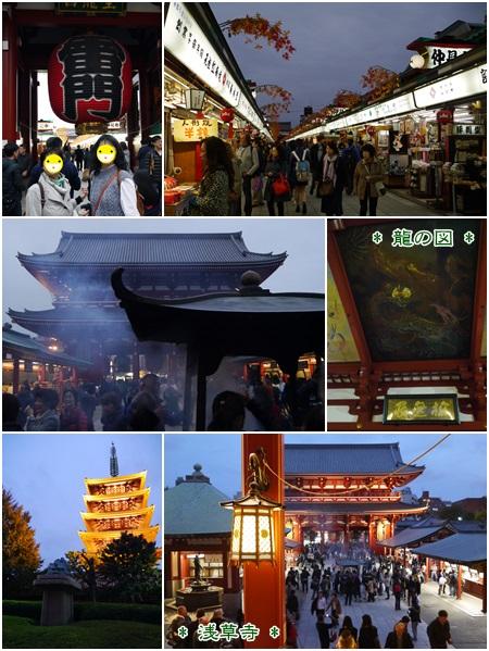 東京旅行3ブログ
