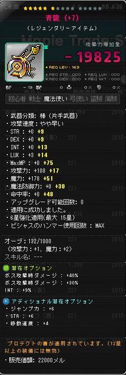 Maple151123_024319.jpg