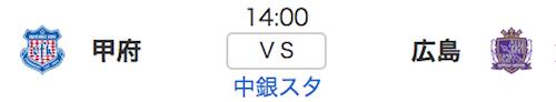 1024甲府広島