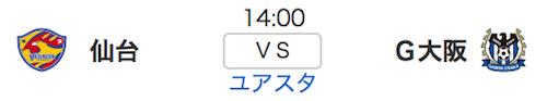 1024仙台ガンバ