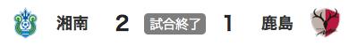 1024湘南2-1鹿島