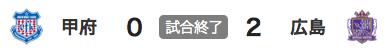 1024甲府0-2広島