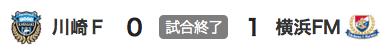 1024川崎0-1横浜