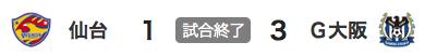 1025仙台1-3ガンバ