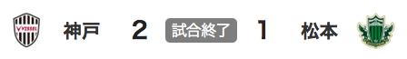 1107神戸2-1松本