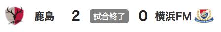 1106鹿島2-0横浜