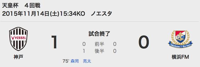 1114神戸1-0横浜