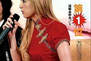 【画像】《お宝》浜崎あゆみのクッソえろい格好すご☆☆☆☆☆☆☆☆☆
