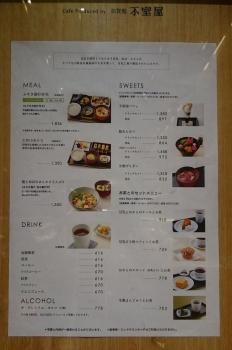 ふDSC_0092 - コピー